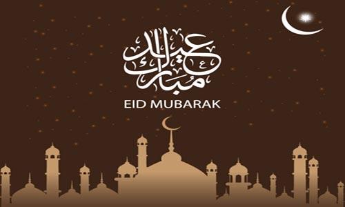 Eid Mubarak Sms Send Eid Mubarak Messages Eid Mubarak Wishes